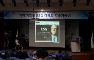 지역 기업의 ESG 경영과 지속가능성