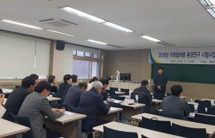 2018 지역참여형 환경연구 시범사업 최종발표…