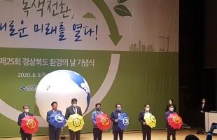 경상북도 환경의 날 기념식